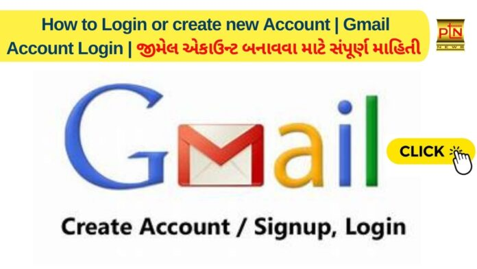 How to Login or create new Account Gmail Account Login
