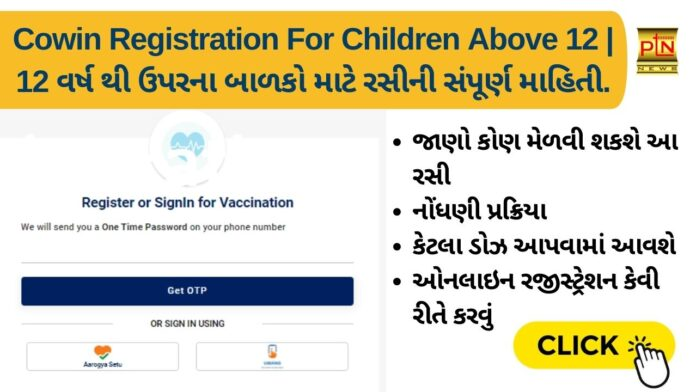 Cowin Registration For Children Above 12