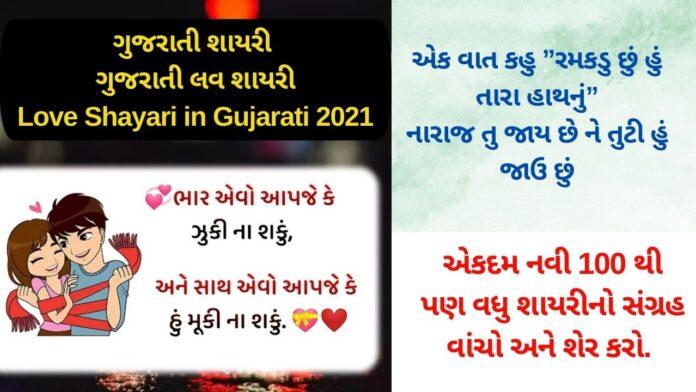 ગુજરાતી શાયરી ગુજરાતી લવ શાયરી Love Shayari in Gujarati 2021
